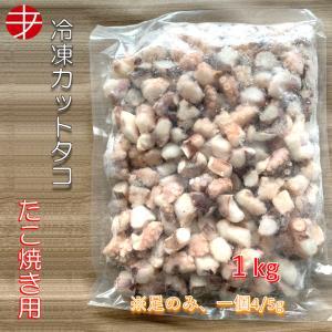 冷凍ボイルカットタコ 1kg 送料無料 1個5gサイズ たこ焼き用 タコ焼き 業務用 足のみ 海鮮お好み焼き たこ飯 ぶつカット タコパ バラ凍結|ajirushishop