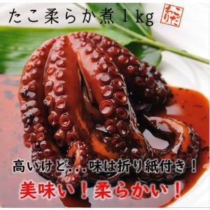 たこの柔らか煮 1kg たこ タコ 蛸 柔らか煮 おかず おつまみ|ajirushishop