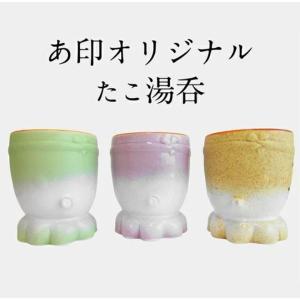 かわいいタコちゃん湯呑み オリジナル 湯飲み 湯 お茶 プチギフト|ajirushishop