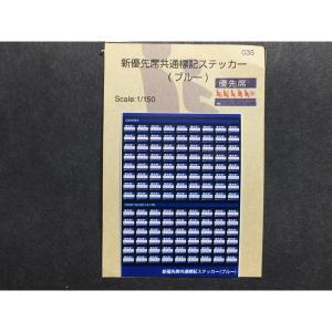 新優先席共通標記ステッカー(ブルー) ajisaitei