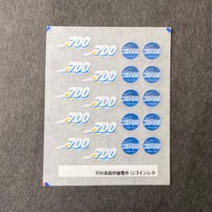 700系新幹線電車ロゴインレタ(新)