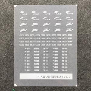 前面編成標記インレタ(りんかい線)|ajisaitei