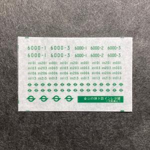 営団千代田線北綾瀬支線の6000系ハイフン車前面側面車番と、その後釜05系の側面車番を収録したインレ...