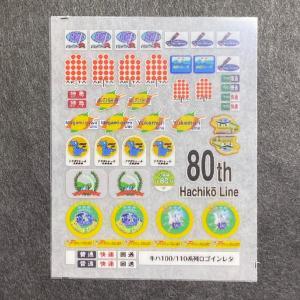 キハ100/110系列表記インレタ(Nゲージ)