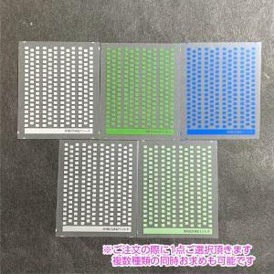 汎用広告表記インレタ(1/150スケールNゲージ用) 白/黄緑/青/薄灰/薄緑 各色ご選択|ajisaitei