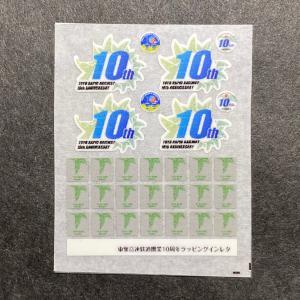 東葉高速線開業10周年ラッピングインレタ|ajisaitei