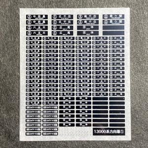 13000系方向幕インレタ(1)