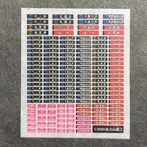 13000系方向幕インレタ(3)