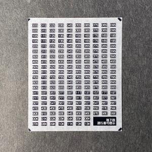 メトロ13000/東武70000に対応した運行番号のインレタ。  同じ表示器を用いる05、15000...