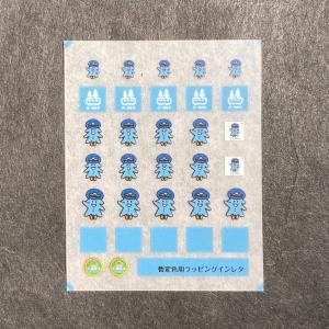 青い森暫定色ラッピングインレタ|ajisaitei