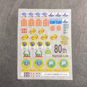 キハ100/110系列表記インレタ(1/80スケール)|ajisaitei