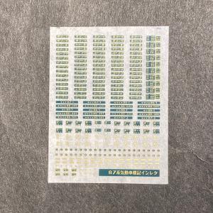 87系気動車標記インレタ(N)