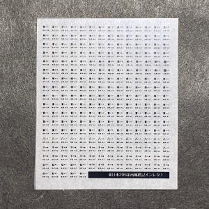 所属標記インレタ(東日本205系(2)) ajisaitei