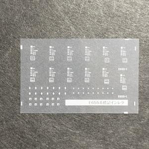 E655系標記インレタ(和・お召) ajisaitei
