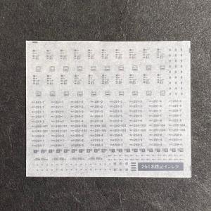 251系標記インレタ(スーパービュー踊り子車番) ajisaitei