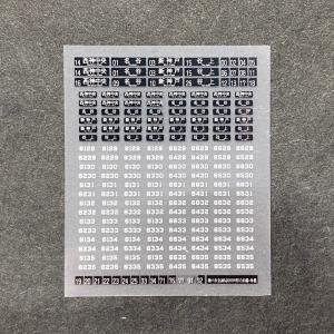 神戸市交通局6000形方向幕・車番インレタ(鉄道コレクション寸法対応) ajisaitei
