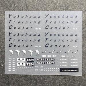 久里浜105系訓練車表記インレタ ajisaitei