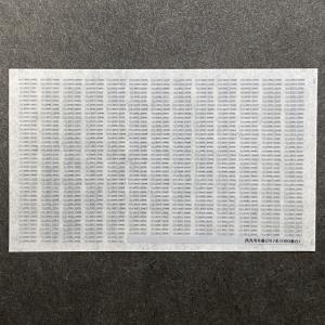 西日本車番インレタ7(207系1000番台篇) ajisaitei