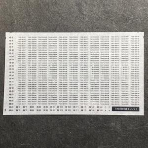 700系新幹線B編成車番インレタ その1(B1〜B12編成)|ajisaitei