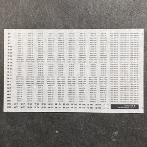 500系新幹線W編成車番インレタ(+700系B編成 その2)(W1〜9、B13〜15編成)|ajisaitei