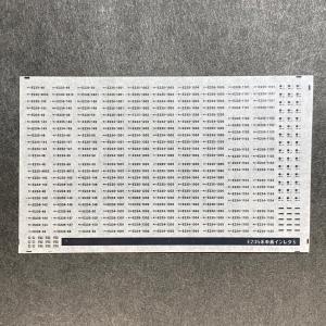 E235系車番インレタ(5) トウ48〜50、クラF-01〜&J-01〜 ajisaitei