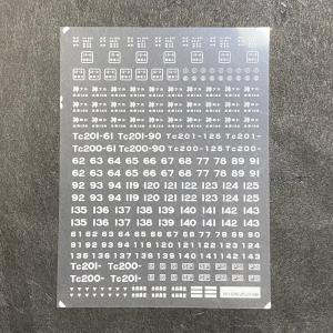 201系標記集・明石(1/80スケール)|ajisaitei