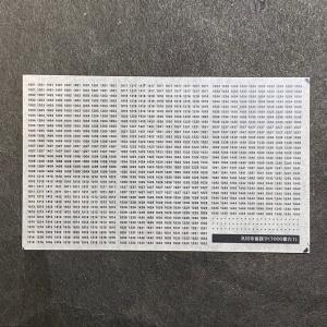 汎用数字インレタ(1000番台1)(TypeC)|ajisaitei