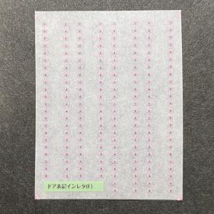 ドア表記インレタ(E)|ajisaitei