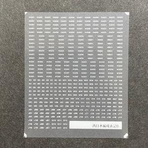 西日本編成標記インレタ6|ajisaitei