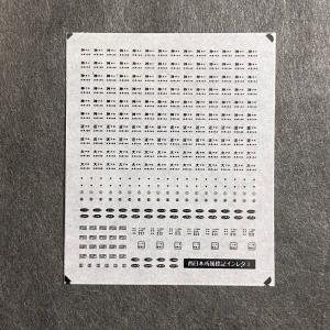 西日本所属標記インレタ3(205系京阪神緩行線向け)|ajisaitei