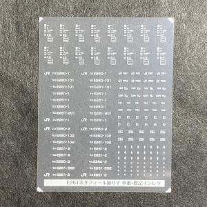 E261系サフィール踊り子車番・標記インレタ ajisaitei