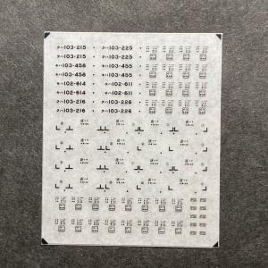奈良103系標記集(黒)|ajisaitei