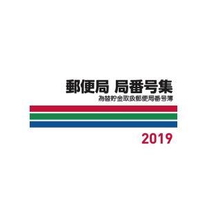 郵便局局番号集 為替貯金取扱郵便局番号簿 2019