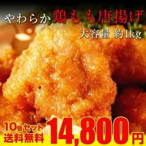 鶏もも唐揚げ 送料無料 美味しくて止まらない 業務用 味の素やわらか鶏もも唐揚げ約1kg×10個セッ...