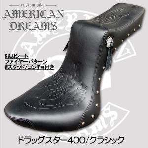 適合バイク:YAMAHA ドラッグスター400/ドラッグスター400クラシック カラー:ブラック 素...