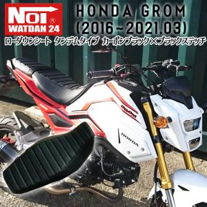 ajito NOI WATDAN GROM グロム用 (2016〜2021.3) JC61後期/JC75 ローダウンシート タンデム ベルト カーボンブラック ブラックステッチ カスタム AIT-NW-NM-010 ajito