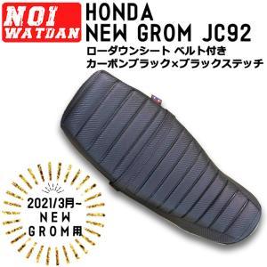 ajito NOI WATDAN NEW GROM グロム用 (2021.3〜) JC92 ローダウンシート タンデム ベルト カーボンブラック ブラックステッチ カスタム AIT-NW-NM-010N ajito