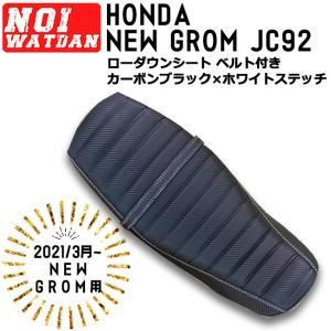ajito NOI WATDAN NEW GROM グロム用 (2021.3〜) JC92 ローダウンシート タンデム ベルト カーボンブラック ホワイトステッチ カスタム AIT-NW-NM-03N ajito