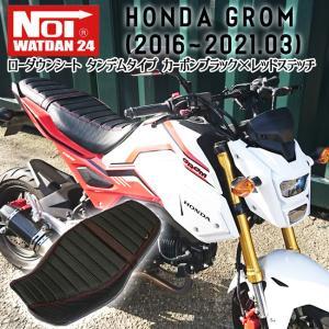 ajito NOI WATDAN GROM グロム用 (2016〜2021.3) JC61後期/JC75 ローダウンシート タンデム ベルト カーボンブラック レッドステッチ カスタム AIT-NW-NM-04 ajito