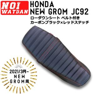 ajito NOI WATDAN NEW GROM グロム用 (2021.3〜) JC92 ローダウンシート タンデム ベルト カーボンブラック レッドステッチ カスタム AIT-NW-NM-04N ajito