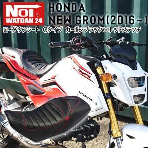 ajito ノイワットダン NOI WATDAN ローダウン シート シングル カーボンブラック レッドステッチ グロム NEW GROM用 (2016〜) JC61後期/JC75 AIT-NW-NM-08 ajito