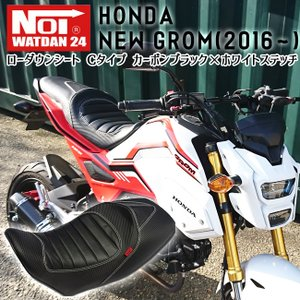 ajito ノイワットダン NOI WATDAN ローダウン シート シングル カーボンブラック ホワイトステッチ グロム NEW GROM用 (2016〜) JC61後期/JC75 AIT-NW-NM-09 ajito