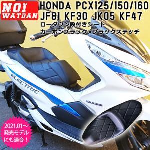 NOI WATDAN ローダウン シート 段付き ブラック ステッチ 2018〜 2021年モデル ホンダ HONDA PCX125 JF81 JK05 / PCX150 KF30 / PCX160 KF47 AIT-NW-P-032N ajito