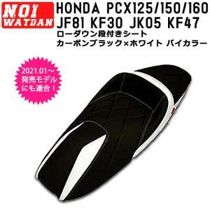 HONDA PCX '18.4〜 2021年発売モデル ローダウン シート 段付き ブラック ホワイト ホンダ PCX125 JF81 JK05 / PCX150 KF30 / PCX160 KF47 AIT-NW-P-033N ajito
