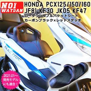'18.4〜 2021年発売モデル NOI WATDAN HONDA PCX ローダウン ダブル バケット シート ブラック レッドステッチ PCX125 JF81 JK05 PCX150 KF30 PCX160 KF47 ajito
