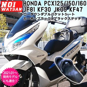 '18.4〜 2021年発売モデル NOI WATDAN HONDA ホンダ PCX ローダウン ダブル バケット シート ブラック ステッチ PCX125 JF81 JK05 / PCX150 KF30 / PCX160 KF47 ajito