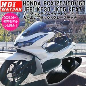 '18.4〜 2021年発売モデル NOI WATDAN HONDA ホンダ PCX ローダウン ダブル バケット シート ブラック グレー PCX125 JF81 JK05 / PCX150 KF30 / PCX160 KF47 ajito