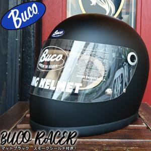 ajito BUCO RACER ブコ レーサー フルフェイス ヘルメット マット ブラック 専用 スモークシールド付き 黒 M-Lサイズ 57-58cm バイク トイズマッコイ ajito