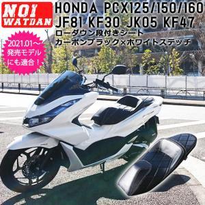 NOI WATDAN ローダウン シート 段付き ホワイト ステッチ 2018〜 2021年モデル ホンダ HONDA PCX125 JF81 JK05 / PCX150 KF30 / PCX160 KF47 AIT-NW-P-030N ajito