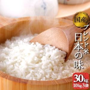 送料無料 国内産 オリジナルブレンド米 日本の味 30kg(...